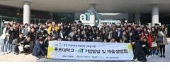 aT, 목포대학교 초청 본사 기업탐방 및 채용설명회 개최