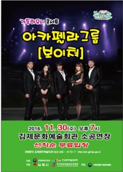김제시, 가족하모니 콘서트 아카펠라 그룹 '보이쳐' 공연