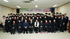 김제시 어르신들 시민건강대학 수료식