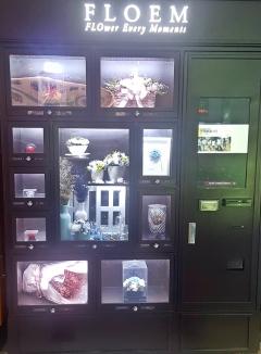 aT, 쉽게 구매 가능한 '꽃 자판기' 시범 운영