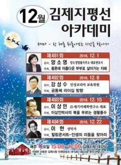 김제시, '끝이 아닌 시작을 위한' 12월 지평선아카데미 준비