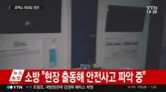 강남 코엑스 정전, 현재 대부분 복구완료…인명피해 없어