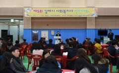제5회 김제시 사회복지사 전진대회 개최