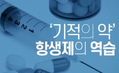 [카드뉴스] '기적의 약' 항생제의 역습···내성 피하려면?