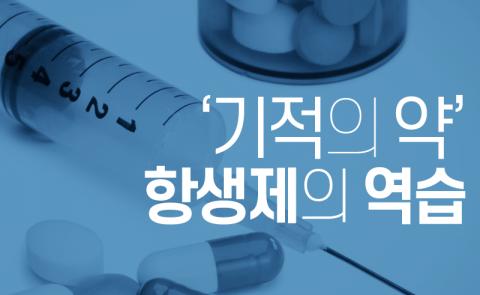 '기적의 약' 항생제의 역습…내성 피하려면?