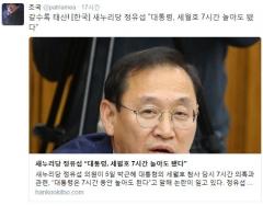 """정유섭 '세월호 7시간' 발언 논란에 조국 """"'잘'하고 있다"""" 반어법 비판"""