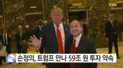 """트럼프 손정의 면담…""""日소프트뱅크, 美에 500억달러 투자"""""""