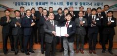 """금투협 """"금융투자업권 블록체인 싱크탱크 출범"""""""