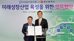 광주광역시, KDB산업은행과 우수기업 발굴․지원․육성 본격 추진