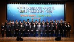 aT,  '한국유통대상 산자부장관상' 수상
