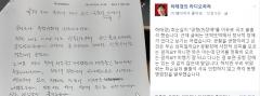 """핵심 증인 불출석, 하태경 """"최순실 공황장애 불출석 사유 인정 못한다"""""""