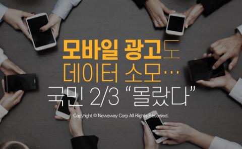 """모바일 광고도 데이터 소모…국민 2/3 """"몰랐다"""""""