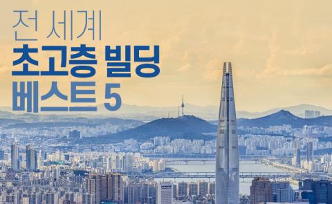 555m 롯데월드타워도 6위…초고층 빌딩 1~5위는?