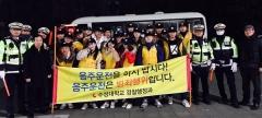 수성대 경찰행정과, 연말음주운전 예방 캠페인