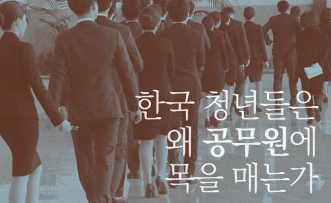 한국 청년들은 왜 공무원에 목을 매는가
