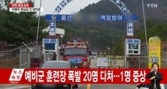 울산 군부대, 예비군 훈련소서 폭발 사고···20여명 부상