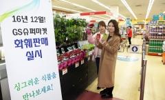 aT,전국 GS슈퍼마켓 'Flower in shop' 설치
