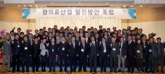 대구가톨릭대, 광의료산업 발전방안 포럼 개최