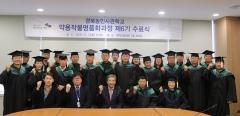 한약진흥재단, 경북농민사관학교 약용작물명품화과정 수료식