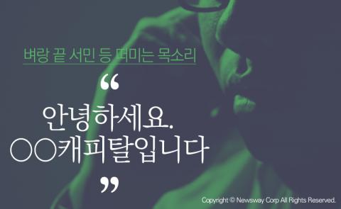 """벼랑 끝 서민 등 떠미는 목소리 """"안녕하세요. ○○캐피탈입니다"""""""