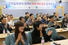 포스코, 일학습병행제 우수사례 및 토론회 개최