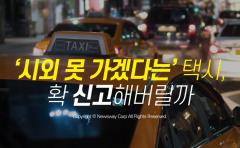 [카드뉴스] '시외 못 가겠다는' 택시, 신고할까 말까