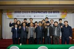 aT, '산지조직 현장교육&컨설팅 성과발표회' 개최