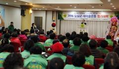 임실군, '2016 새마을운동 평가대회' 성황