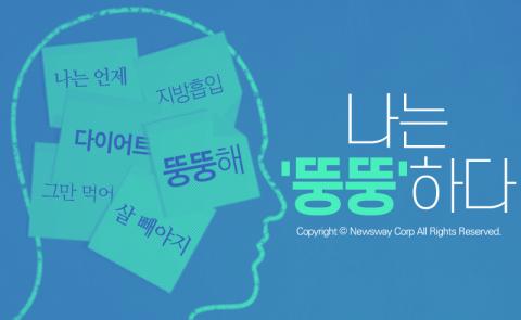 韓 여성의 심각한 외모 스트레스 '나는 뚱뚱하다'