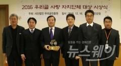 무안군, '2016 우리글 사랑 자치단체 대상' 수상