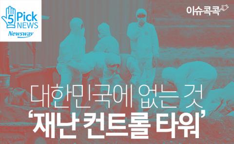 대한민국에 없는 것 '재난 컨트롤 타워'