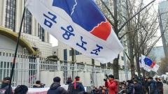 금융노조, 정치권에 '노동이사제 도입' 등 총선 공약 포함 요구