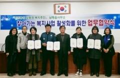 """나주 남평읍 유관기관, """"지역 복지향상에 힘 모았다"""""""