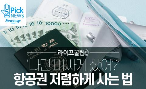 '나만 비싸게 샀어?' 항공권 저렴하게 사는법