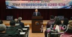 무안군, 품바문화자원화사업 성과 발표 및 워크숍 개최