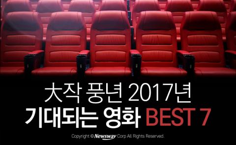 대작 풍년 2017년…기대되는 영화 BEST 7