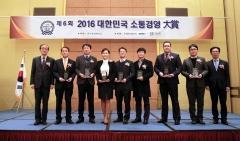 aT, 대한민국 소통경영 종합대상 수상