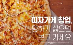 [카드뉴스] 피자 프랜차이즈, 매출이 가장 많은 브랜드는?
