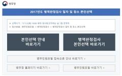 병무청 홈페이지서 '병역판정검사' 일자·장소 선택 가능해진다