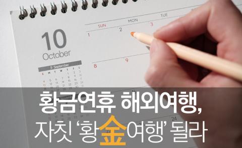 '최대 열흘' 황금연휴…여행 경비 얼마나 더 오르나