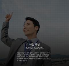 유진그룹, 신입경력·인턴사원 채용 나서