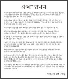 """이랜드그룹, 사과문 발표…""""직원 존중하는 기업으로 거듭날 것"""""""