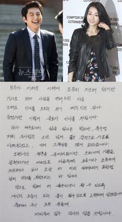"""류수영♥박하선 결혼 발표…""""모두가 어려운 이때에 조용히"""""""