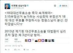 """광화문서 정원 스님 분신…이재명 """"18대대선무효소송 즉각 속개해야"""""""