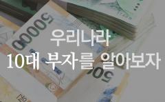 [카드뉴스] 우리나라 10대 부자를 알아보자