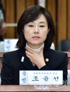 조윤선 마침내  '블랙리스트 존재' 인정
