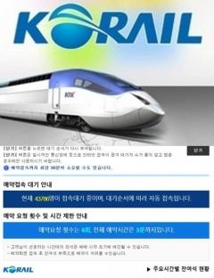 코레일, 2017 설 기차표·ktx 예매 시작…'귀경길 전쟁' 팁은?