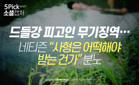 드들강 피고인 '무기징역'에 네티즌이 분노하는 이유