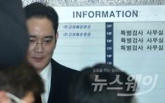'최순실 게이트' 이재용 부회장 구속영장 청구까지