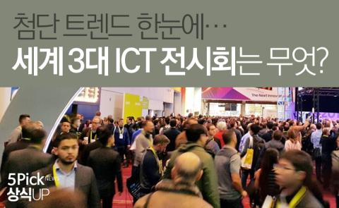 첨단 트렌드 한눈에···세계 3대 ICT 전시회는 무엇?